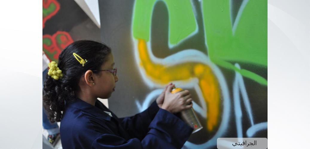 ورشة-عمل-الجرافيتي